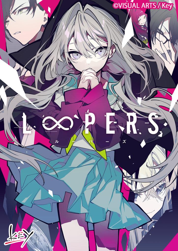 『LOOPERS -ルーパーズ-』公式許諾を開始!