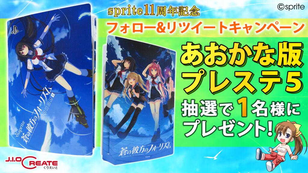 sprite11周年記念・あおかな仕様PS5プレゼントキャンペーン!
