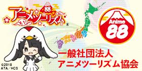 """アニメ業界と地域の発展を願いつつ、""""世界から選ばれる地元と日本""""に貢献するアニメツーリズム協会"""